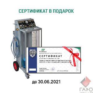 Установка для замены охлаждающей жидкости с функцией промывки GrunBaum CLT3000